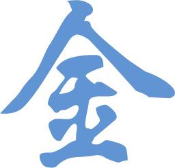 Chinees karakter voor het metaal element Wellness-Esthetiek Nele Bekegem