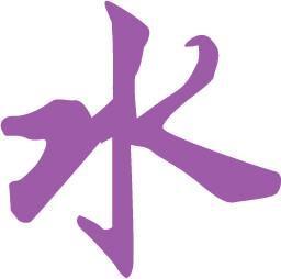 Chinees karakter voor het water element Wellness-Esthetiek Nele Bekegem